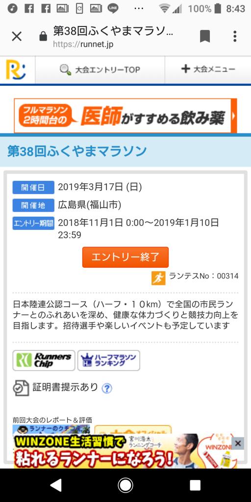 Screenshot_20190111-084308