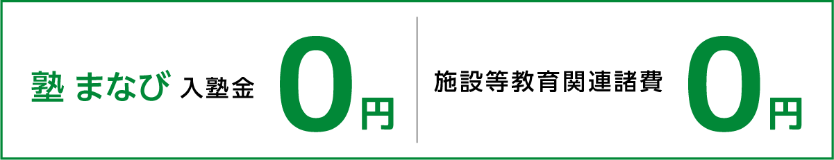 入塾金0円