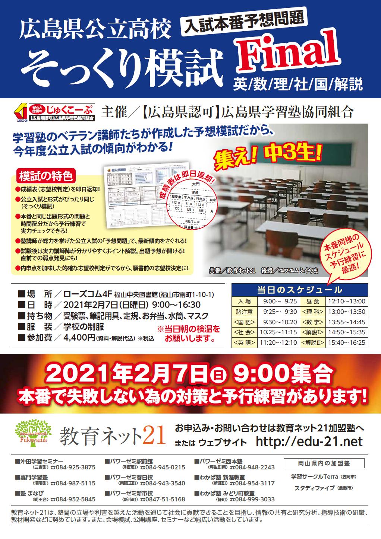 広島県立高校 そっくり模試